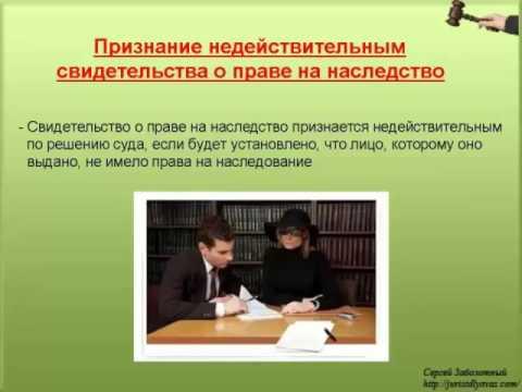 обжалование свидетельства о праве на наследство по закону - фото 8