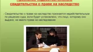 видео Решение суда о признании завещания недействительным