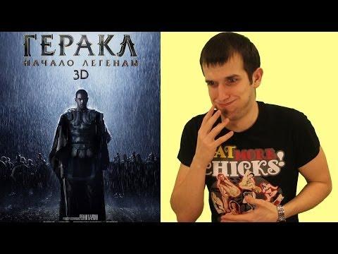 Геракл: Начало Легенды- Трейлер