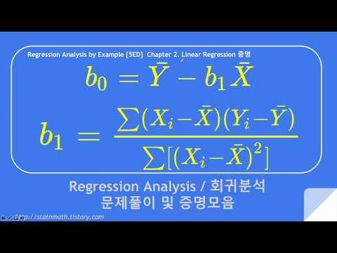 [StatnMath] 회귀분석 증명 - 최소자승법(Least Square Method)으로 모수 추정하기