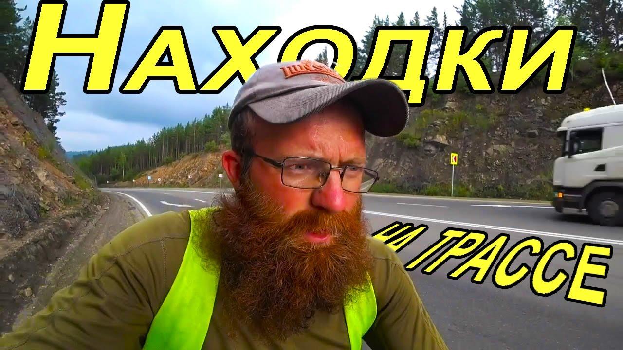 Что можно найти на дороге. Находки в велопутешествии Москва Владивосток в одиночку.