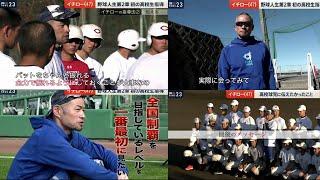 1月6日 プロ野球ニュース イチロー(47) 野球人生第2章 初の高校生指! 高校球児に伝えたかったこと