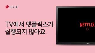 [U+tv] TV에서 넷플릭스가 실행되지 않아요