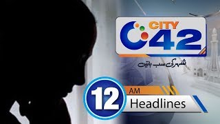 News Headlines | 12:00 AM | 16 Jan 2018 | City 42