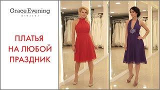 Модные коктейльные платья Москва   Платья летящего силуэта GraceEvening
