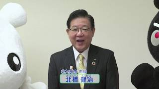 北九州市 子どもたちへのメッセージ(リンク先ページで動画を再生します。)