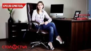 Офисное кресло Бристоль. Обзор кресла от Стол и Стул