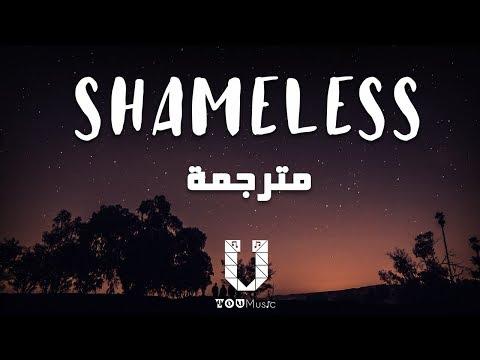 Camila Cabello - Shameless مترجمة
