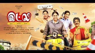 Itly Tamil Movie Official Trailer | Saranya Ponvannan | Kovai Sarala | Kalpana | Appu Movies