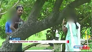Young couple beaten up by 2 youngsters at Pondicherry Bharathi park | News7 Tamil