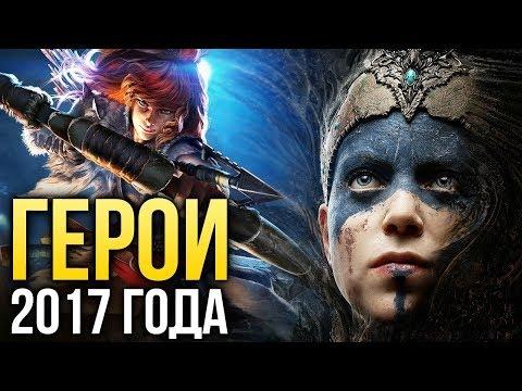 Лучшие ГЕРОИ года | Итоги года - игры 2017 | Игромания