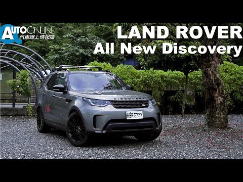 LAND ROVER ALL NEW DISCOVERY 3.0 Si6 對它而言,越野輕而易舉【Auto Online