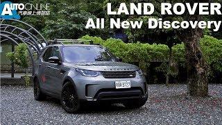 LAND ROVER ALL NEW DISCOVERY 3.0 Si6 對它而言,越野輕而易舉【Auto Online 汽車線上 試駕影片】