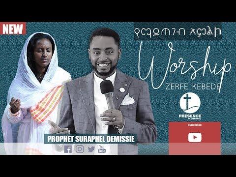 የማይጠገብ አምልኮ.(Zerfe Kebede)....Presence TV | 9-Feb-2019 thumbnail