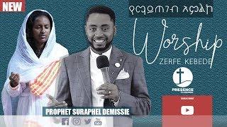 የማይጠገብ አምልኮ.(Zerfe Kebede)....Presence TV | 9-Feb-2019