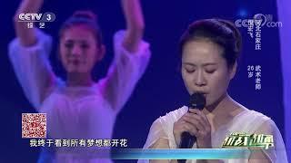 [越战越勇]武术高手唱起歌来也能很温柔 一首《隐形的翅膀》展现倪宏飞的另一面| CCTV综艺 - YouTube