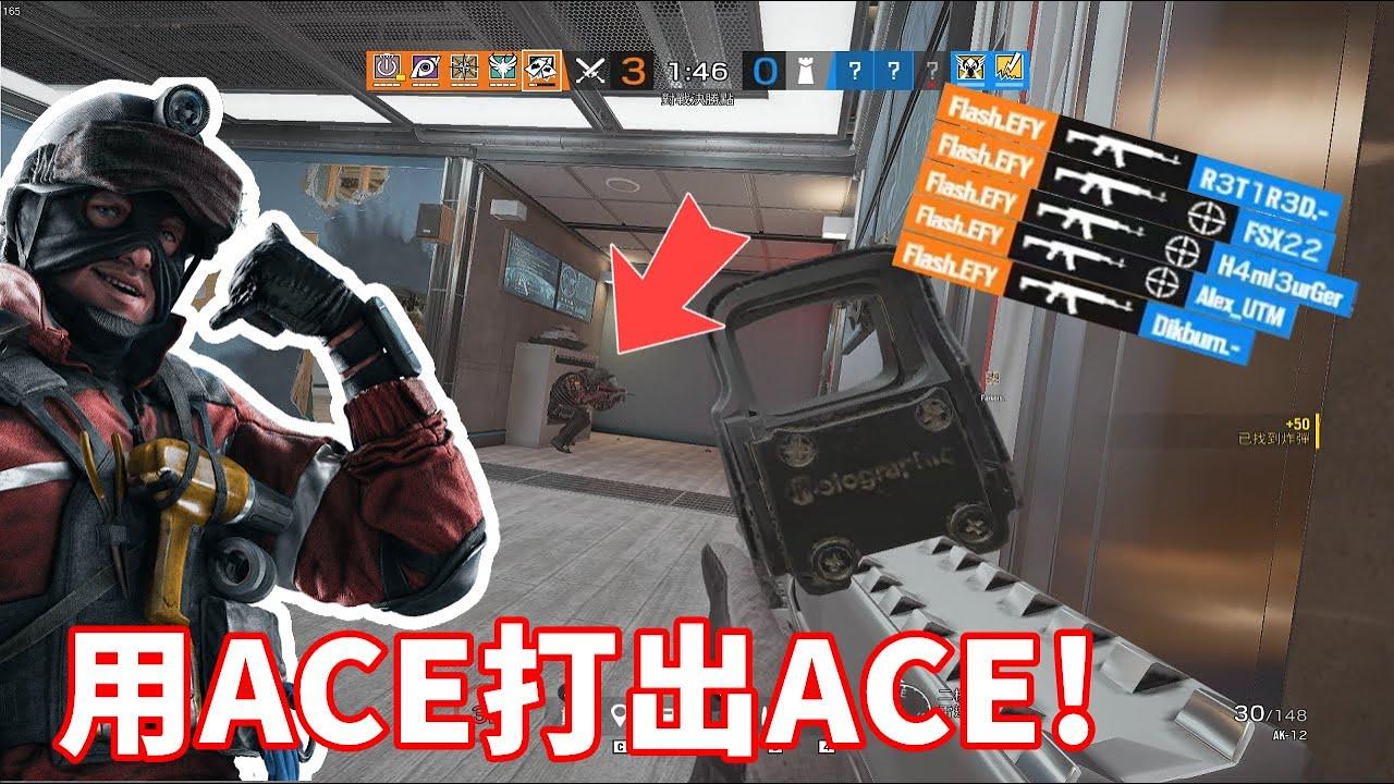 用Ace打出了ACE!, ACE as Ace  -【虹彩六號】