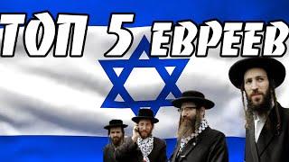 5 ЕВРЕЕВ, КОТОРЫЕ ИЗМЕНИЛИ НАШ МИР | История всего