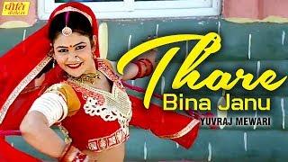 Thare Bina Janu - Gori Nagori Rajasthani Songs 2019 | Yuvraj Mewadi Songs | Dj Remix Song