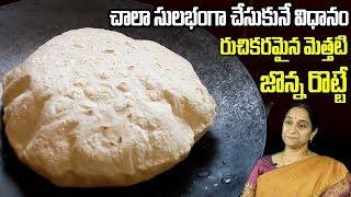 ఇత సలవగ జనన రటట చస వధన  How to Prepare Jonna Rotte  Jowar Roti Recipe  SumanTVLife