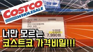 코스트코 가격표에 있는 비밀 표시의 의미! 코스트코 쇼…
