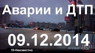 Аварии и ДТП за сегодня (9) декабря 2014