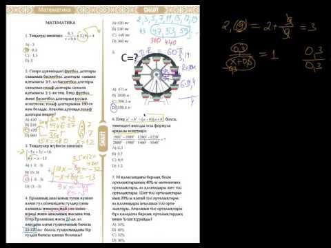 НИШ      I ТУР: Математика №1 1-7 есептер