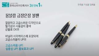 [판촉물TV]몽블랑 금장은장 볼펜