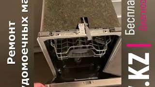 Ремонт посудомоечных машин Bosch в Алматы