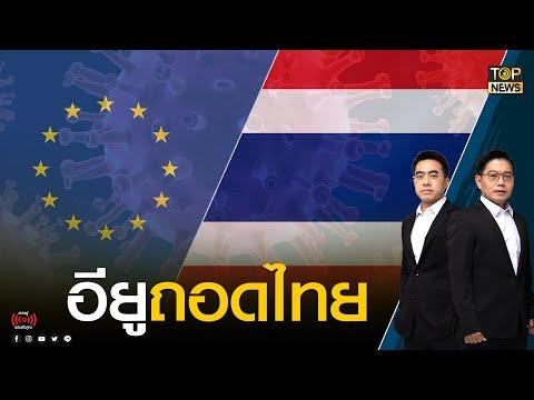 ไม่รอด! EU ถอดไทย พ้นกลุ่มประเทศปลอดภัยจากโควิด-19    เล่าข่าวข้น   TOP NEWS