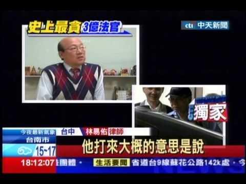 中天新聞》胡景彬知法狡詐 交手律師吃悶虧 - YouTube