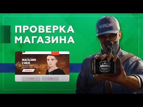 Проверка магазина#136 - snayplay.ru (МАГАЗИН СНЕЯ! НАДЕЖНЫЙ МАГАЗИН КЛЮЧЕЙ И АККАУНТОВ?)