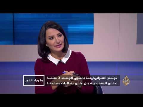 ماوراء الخبر-الأصوات الأميركية المؤكدة لتورط ابن سلمان بتصفية خاشقجي  - نشر قبل 50 دقيقة