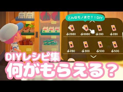 あつ森 レシピ たぬき商店
