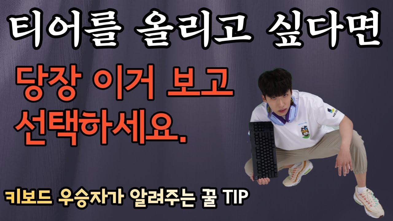 티어를 올리기 위한 첫 번째 STEP / 피파4 키보드 슈챔 방배우.