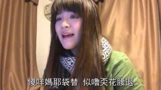 Gái Trung Quốc cover  Càng Khó Càng Yêu (Version VietNam) của Bảo Thy