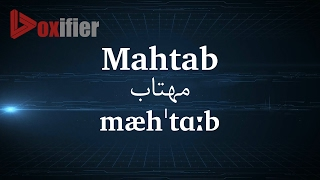 How to Pronunce Mahtab (مهتاب) in Persian (Farsi) - Voxifier.com