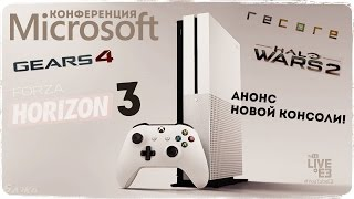 неСерьезная E3:  Microsoft ● Xbox One S, Gears 4, Forza: Horizon 3, Halo Wars, State of Decay 2