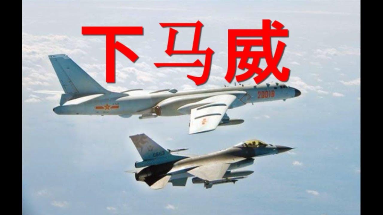 共军最大规模扰袭台湾!习近平给拜登的下马威?新任防长认清谁是最大威胁。奥巴马被胡锦涛麻痹
