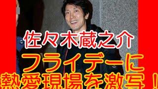 「結婚したい男」ナンバー1の西島秀俊(43)は元コンパニオンと、ナンバ...