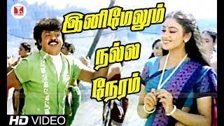 Inimelum | ILAYARAJA SONGS | Ponmana Selvan| Full HD |Vijayakanth,Shobana