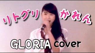 GLORIA -YUI- 2013.8.23 USTREAMライブの映像 リトグリが結成されて4回...