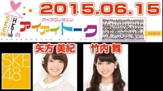 2015 06 15 SKE48 & HKT48のアイアイトーク 【矢方美紀・竹内舞】