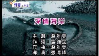 詹雅雯【深情海岸】Official Music Video