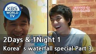 2 Days and 1 Night Season 1 | 1박 2일 시즌 1 - Korea's waterfall special, part 3