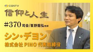 日本CGNTV 信仰と人生 - 申 大永 (シン デヨン) - http://japan.cgntv.n...