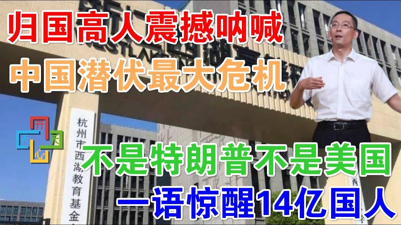 归国高人震撼呐喊:中国潜伏最大危机!不是特朗普不是美国,一语惊醒14亿国人