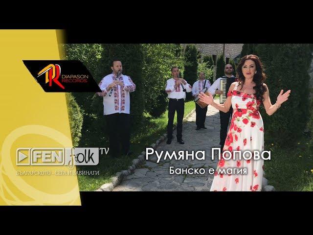 РУМЯНА ПОПОВА - Банско е магия / RUMYANA POPOVA - Bansko e magiya