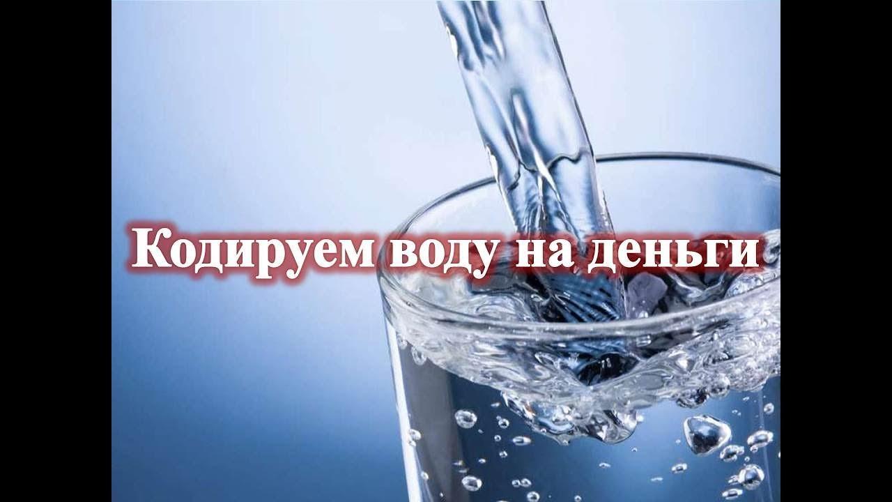 Зарядить воду на деньги