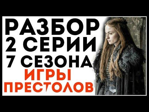ПОДРОБНЫЙ обзор: Игра Престолов - 7 сезон 2 серия Бурерожденная